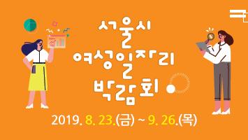 서울시, 9월 말까지 총 21회'여성일자리 박람회'…530여개 일자리 창출