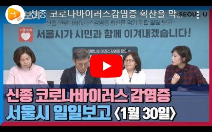 코로나10 확신을 막기 위한 서울시 일일보고 - 1월 30일