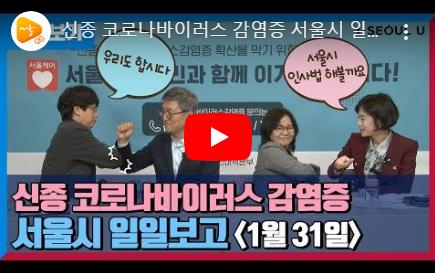 코로나10 확신을 막기 위한 서울시 일일보고 - 1월 31일