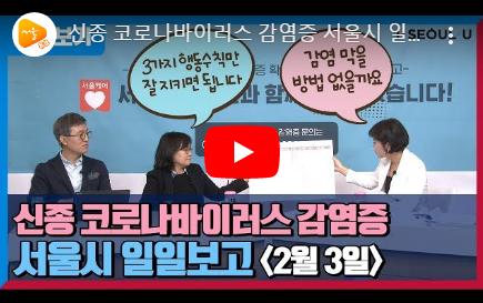 코로나10 확신을 막기 위한 서울시 일일보고 - 2월 03일