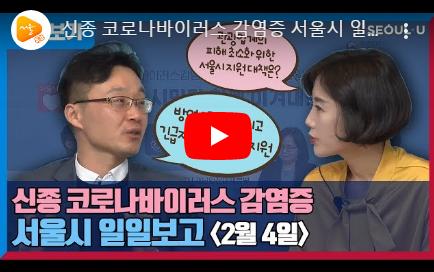 코로나10 확신을 막기 위한 서울시 일일보고 - 2월 04일