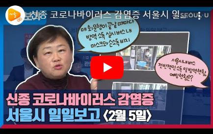코로나10 확신을 막기 위한 서울시 일일보고 - 2월 05일