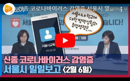 코로나10 확신을 막기 위한 서울시 일일보고 - 2월 06일