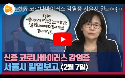 코로나10 확신을 막기 위한 서울시 일일보고 - 2월 07일
