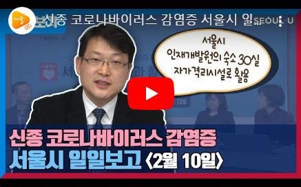 코로나10 확신을 막기 위한 서울시 일일보고 - 2월 10일