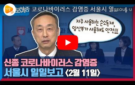 코로나10 확신을 막기 위한 서울시 일일보고 - 2월 11일