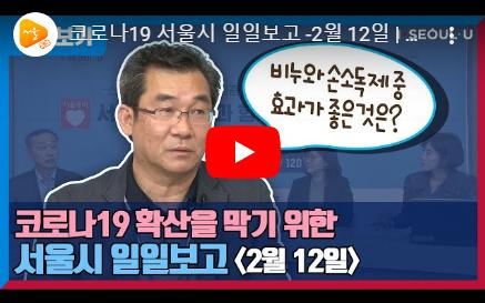 코로나10 확신을 막기 위한 서울시 일일보고 - 2월 12일