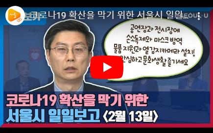 코로나10 확신을 막기 위한 서울시 일일보고 - 2월 13일
