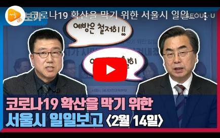 코로나10 확신을 막기 위한 서울시 일일보고 - 2월 14일