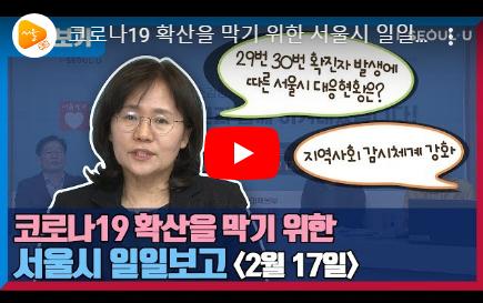 코로나10 확신을 막기 위한 서울시 일일보고 - 2월 17일