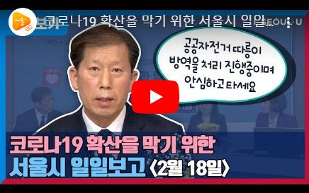 코로나10 확신을 막기 위한 서울시 일일보고 - 2월 18일