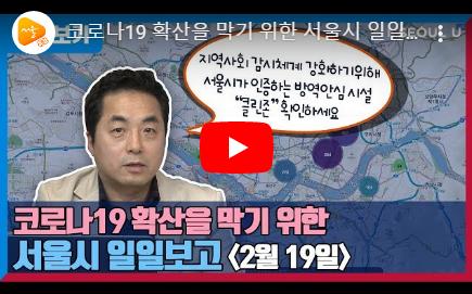 코로나10 확신을 막기 위한 서울시 일일보고 - 2월 19일