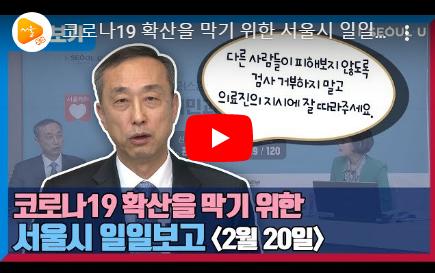 코로나10 확신을 막기 위한 서울시 일일보고 - 2월 20일