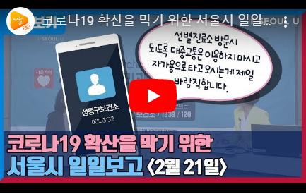 코로나10 확신을 막기 위한 서울시 일일보고 - 2월 21일