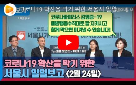 코로나10 확신을 막기 위한 서울시 일일보고 - 2월 24일