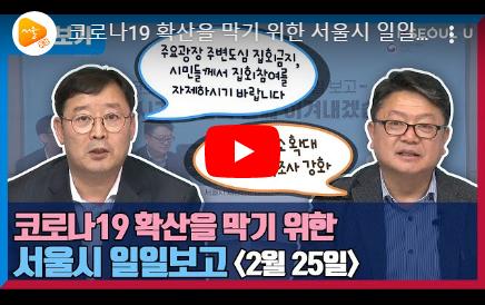 코로나10 확신을 막기 위한 서울시 일일보고 - 2월 25일