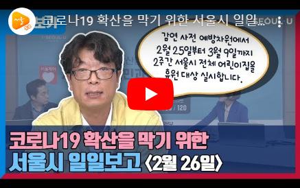 코로나10 확신을 막기 위한 서울시 일일보고 - 2월 26일