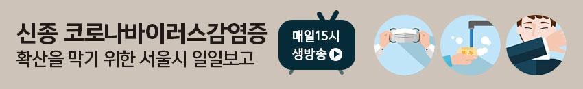 신종 코로나바이러스 감염증 확산을 막기 위한 서울시 일일보고