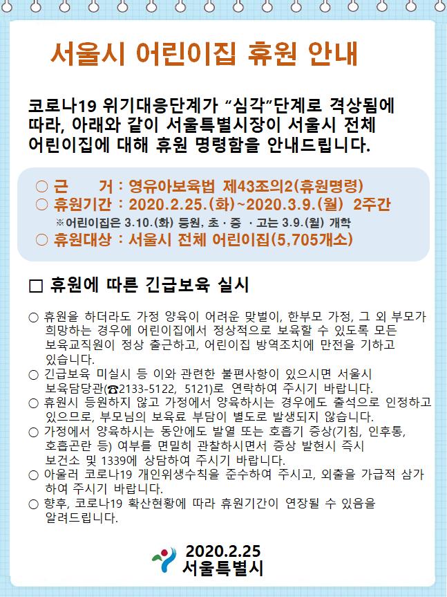 서울시 어린이집 휴원 안내(최최종)