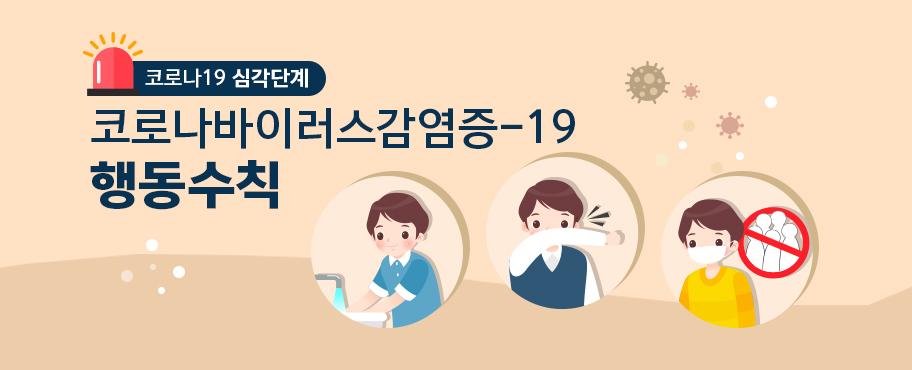 코로나19 심각단계 코로나바이러스감염증-19 행동수칙