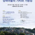 크기변환_성곽마을학술회의 포스터 (최종)저