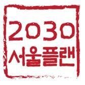 2030서울도시기본계획(2030서울플랜) 확정공고