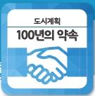 서울도시계획헌장 컨퍼런스