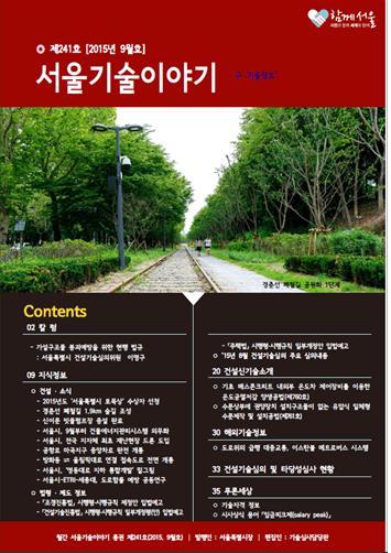 서울기술이야기(2015년 9월호)입니다.