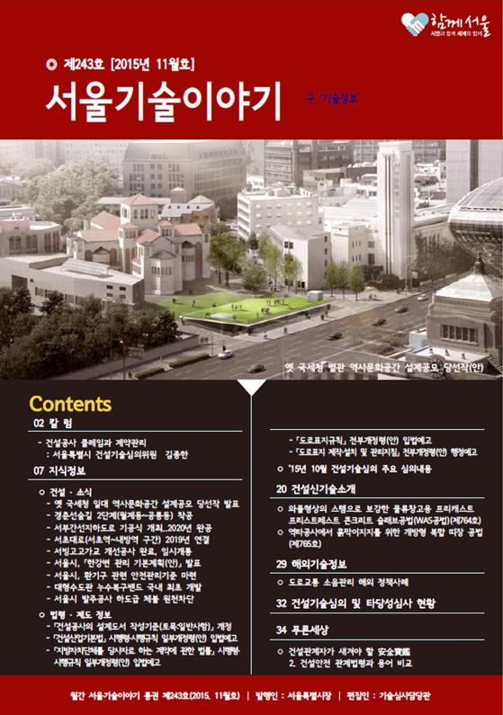 서울기술이야기(2015년 11월호) 입니다.