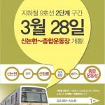 9호선2단계 개통 포스터