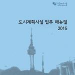 크기변환_도시계획시설업무메뉴얼(2015)