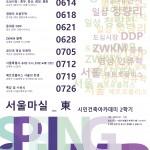2016-시민건축아카데미-2학기(포스터)