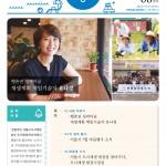 온(溫)동네소식지_2016_08월호_1