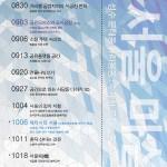 2016-시민건축아카데미-3학기-포스터-최종