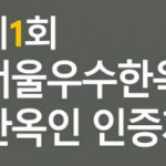 제1회 서울 우수 한옥, 한옥인 인증제