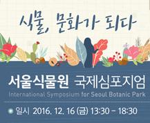 서울식물원 국제 심포지엄 개최 안내