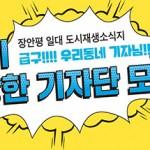 1기-장안-기자단-모집