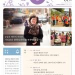 온溫동네소식지_2017_1월호_1