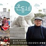 온동네소식지-2017년2월