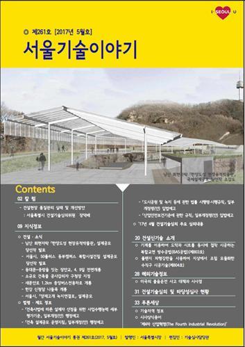 서울기술이야기(2017년 5월호)입니다.