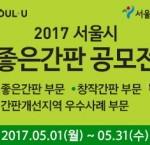 2017년 서울시 좋은간판 공모전