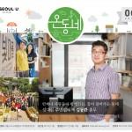 온溫동네소식지_2017_6월호_1 복사본
