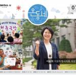 온溫동네소식지_2017_7월호_1 복사본