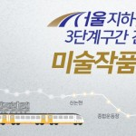 서울지하철 9호선 3단계구간 건설공사 미술작품 공모
