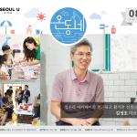 온溫동네소식지_2017_8월호_1 복사본 복사본