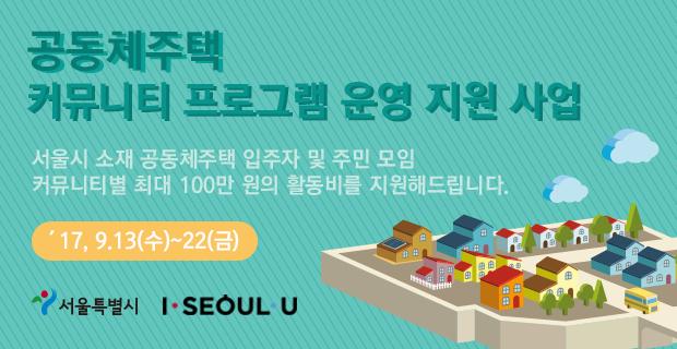 공동체주택 커뮤니티 프로그램 운영 지원사업 공모 연장 안내(22일→25일까지 연장)