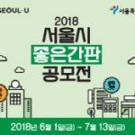 2018 서울시 좋은간판 공모전