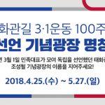 태화관길 3.1운동 100주년 독립선언 기념광장 명칭공모