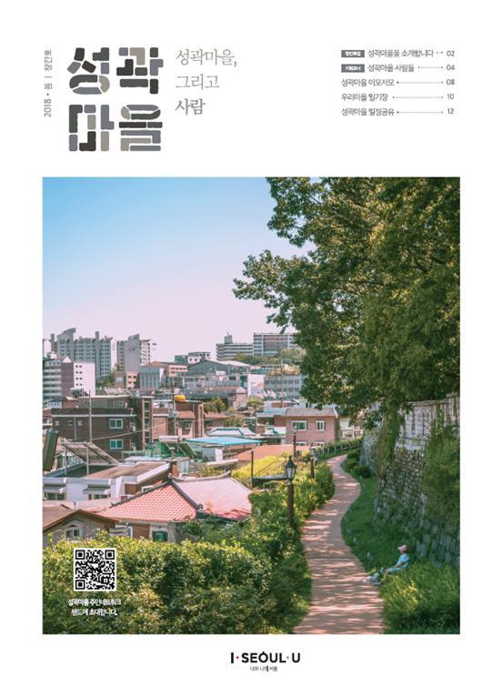 성곽마을 소식지(2018년 봄, 창간호)