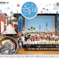 온(溫)동네소식지_2018_08월호_1 - 복사본